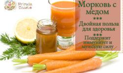 Морковь с медом: польза для здоровья и рецепты приготовления